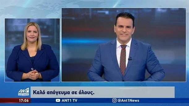 ANT1 NEWS 16-10-2019 ΣΤΗ ΝΟΗΜΑΤΙΚΗ