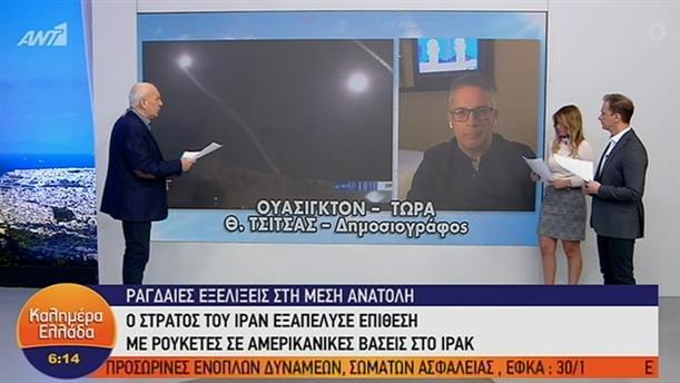 Συνάντηση Μητσοτάκη-Τραμπ – ΚΑΛΗΜΕΡΑ ΕΛΛΑΔΑ – 08/01/2020