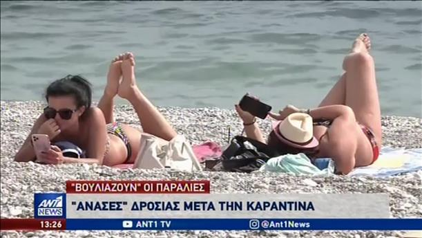 Διέξοδος στις παραλίες μετά την καραντίνα