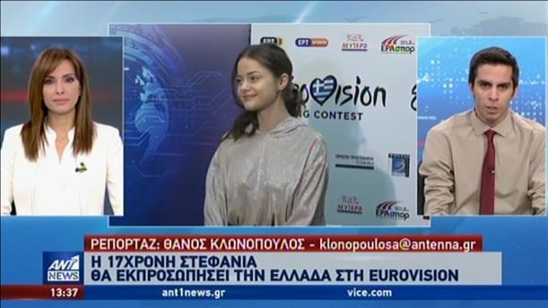 Η Στεφανία Λυμπερακακάκη εκπροσωπεί την Ελλάδα στην Eurovision