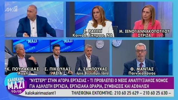 Πολιτική Επικαιρότητα - ΚΑΛΟΚΑΙΡΙ ΜΑΖΙ – 13/09/2019