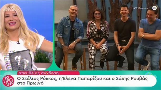 Ο Στέλιος Ρόκκος, η Έλενα Παπαρίζου και ο Σάκης Ρουβάς στο «Πρωινό»
