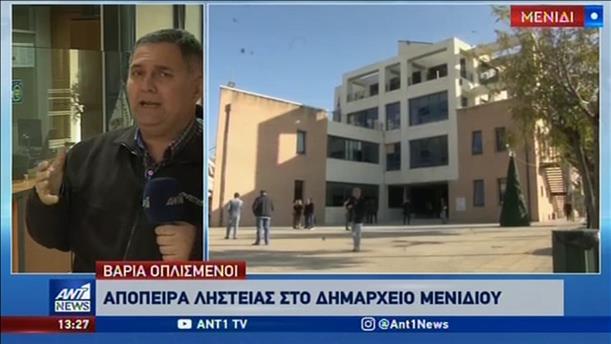 Εισβολή με καλάσνικοφ στο δημαρχείο Αχαρνών
