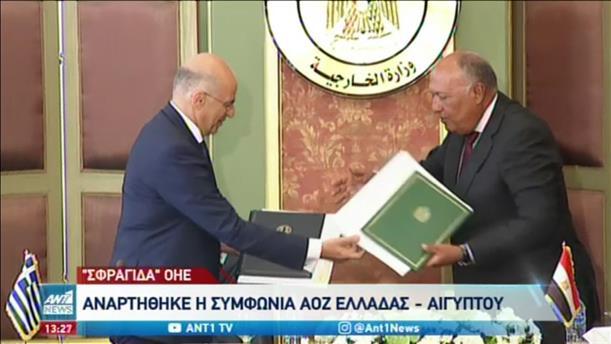 Αναρτήθηκε στον ΟΗΕ η Συμφωνία για την ΑΟΖ Ελλάδας – Αιγύπτου