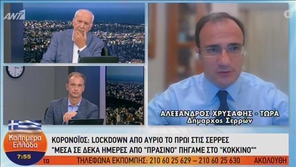 """Ο Αλέξανδρος Χρυσάφης στην εκπομπή """"Καλημέρα Ελλάδα"""""""
