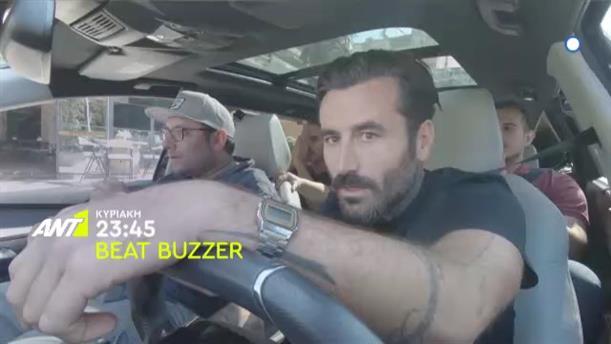 Beat Buzzer - Κυριακή 11/11