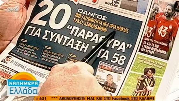 Εφημερίδες (29/02/2016)