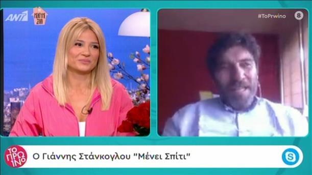 Ο Γιάννης Στάνκογλου στην εκπομπή «Το Πρωινό»