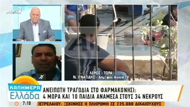 Τραγωδία με μετανάστες στο Φαρμακονήσι - 14/9/2015