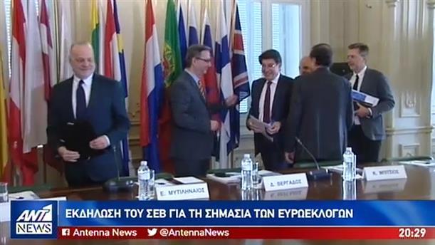 ΣΕΒ: καθοριστικής σημασίας για την Ελλάδα οι Ευρωεκλογές