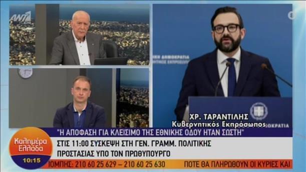 Ο Χρήστος Ταραντίλης στην εκπομπή «Καλημέρα Ελλάδα»