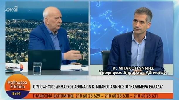 Κώστας Μπακογιάννης – ΚΑΛΗΜΕΡΑ ΕΛΛΑΔΑ – 14/05/2019