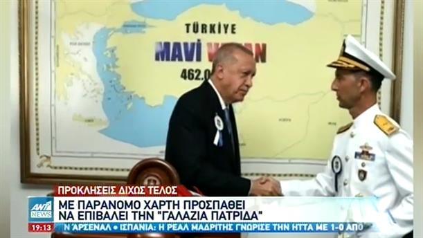 """Η Τουρκία """"αγκαλιάζει"""" το μισό Αιγαίο"""