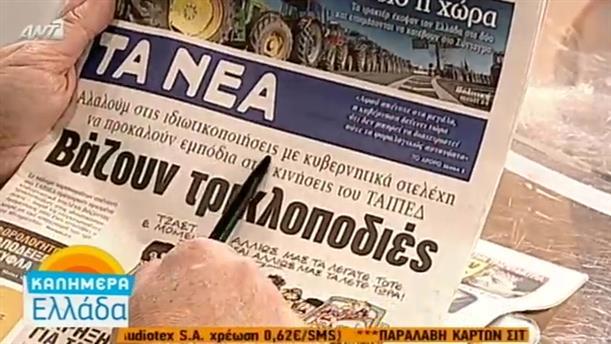 Εφημερίδες (08/02/2016)