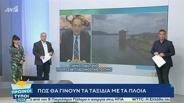 Γιάννης Πλακιωτάκης – ΠΡΩΙΝΟΙ ΤΥΠΟΙ - 10/05/2020