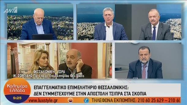 Ο Πρ. του Επαγγελματικού Επιμελητηρίου Θεσ/νίκης, Μ. Ζορπίδης, στο Καλημέρα Ελλάδα
