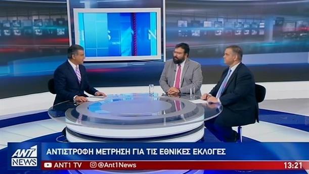 Βασιλειάδης - Σπανάκης στον ΑΝΤ1 για τις πρόωρες κάλπες