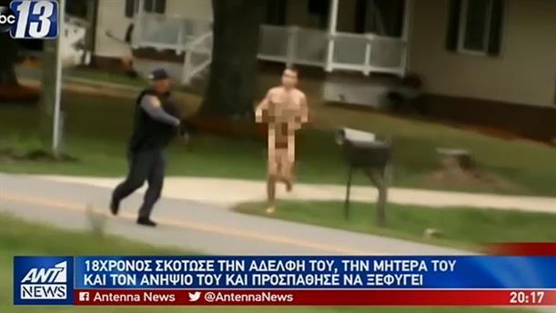Σκότωσε τους συγγενείς του και άρχισε να τρέχει γυμνός στους δρόμους