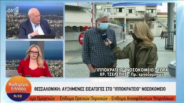 Αυξημένες εισαγωγές στο Ιπποκράτειο Νοσοκομείο στη Θεσσαλονίκη