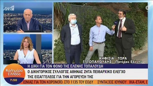 Ο πατέρας και ο θείος της Ελένης Τοπαλούδη στην εκπομπή «Καλημέρα Ελλάδα»