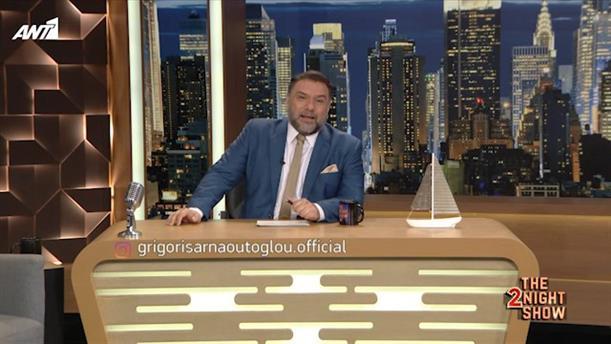 THE 2NIGHT SHOW – Επεισόδιο 54 – 4ος κύκλος