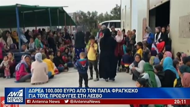 Δωρεά του Πάπα Φραγκίσκου για τους πρόσφυγες της Μόριας