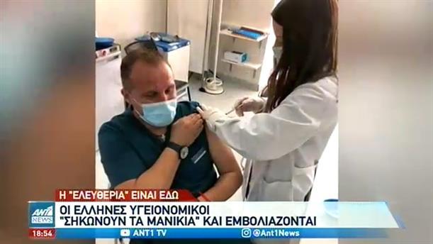 """Χαμογελαστοί """"σηκώνουν τα μανίκια"""" γιατροί και νοσηλευτές στην Αττική"""