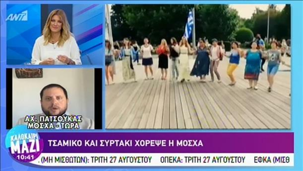 Η Μόσχα χόρεψε τσάμικο και συρτάκι