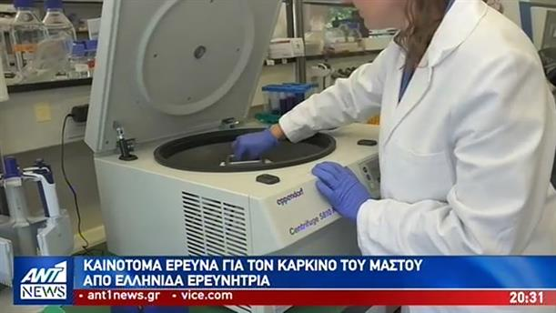 Μαριάννα Ραψομανίκη: η Ελληνίδα που άνοιξε νέους δρόμους για την θεραπεία του καρκίνου του μαστού