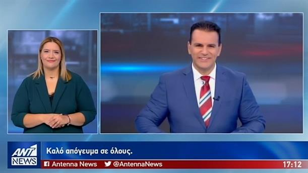 ANT1 NEWS 16-09-2019 ΣΤΗ ΝΟΗΜΑΤΙΚΗ