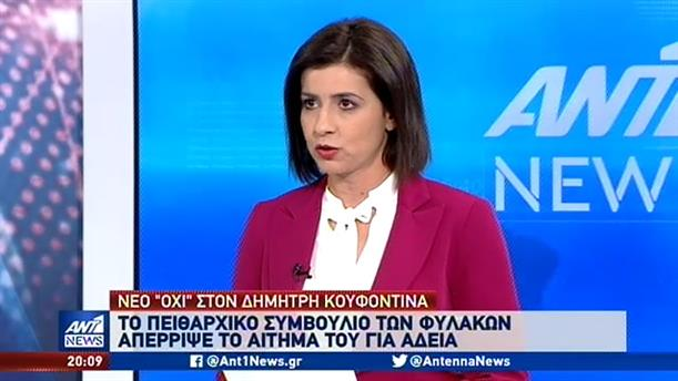 """Νέο """"όχι"""" σε αίτημα του Δημήτρη Κουφοντίνα για ολιγοήμερη άδεια"""