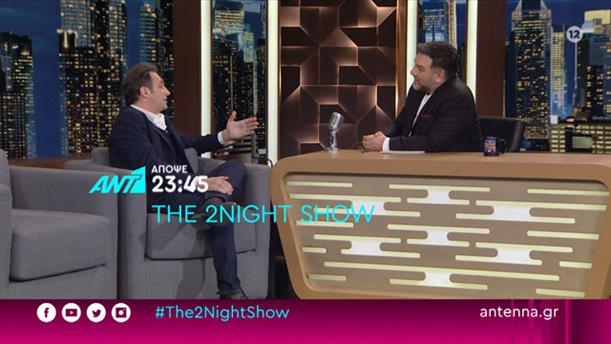 The 2night Show - Τετάρτη 15/01