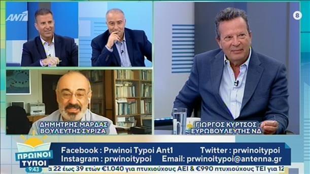 Οι Γιώργος Κύρτσος και Δημήτρης Μάρδας στην εκπομπή «Πρωινοί Τύποι»