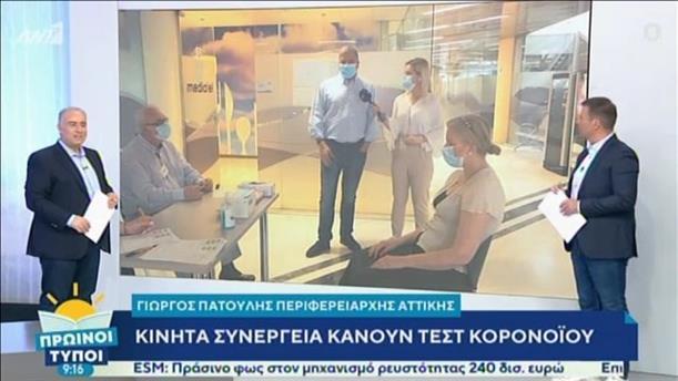 Γιώργος Πατούλης – ΠΡΩΙΝΟΙ ΤΥΠΟΙ - 17/05/2020
