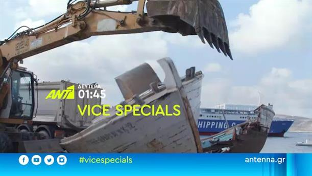 VICE SPECIALS - «Το Τελευταίο Ταξίδι» - Δευτέρα 01/06