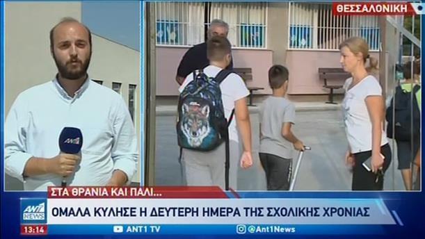 Θεσσαλονίκη: ομαλά κύλησε η δεύτερη μέρα στα σχολεία