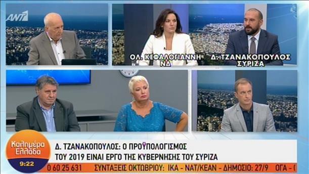 Οι Όλγα Κεφαλογιάννη και Δημήτρης Τζανακόπουλος στην εκπομπή «Καλημέρα Ελλάδα»