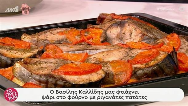 Ψάρι στο φούρνο με ριγανάτες πατάτες - Το Πρωινό - 28/04/2020