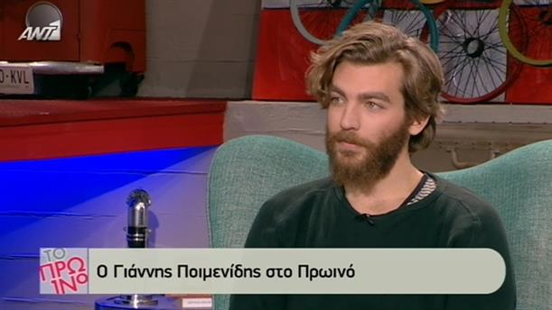Γιάννης Ποιμενίδης