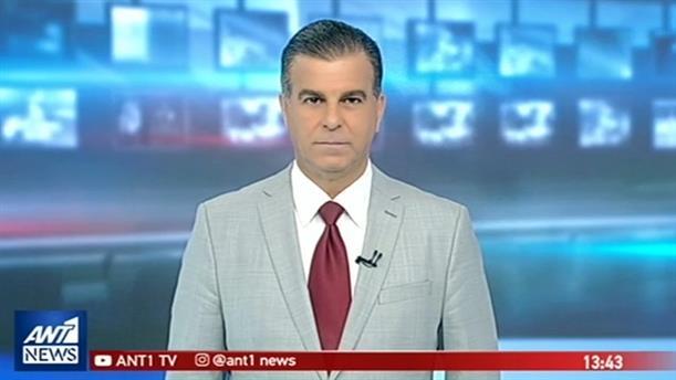 ANT1 NEWS 30-09-2018 ΣΤΙΣ 13:00