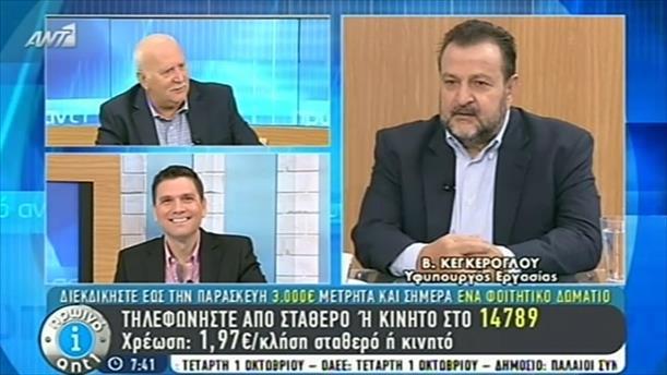Βασίλης Κεγκέρογλου - 29/9/2014