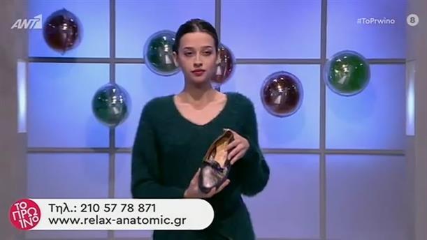 ΜΟΔΑ – ΤΟ ΠΡΩΙΝΟ – 09/01/2020