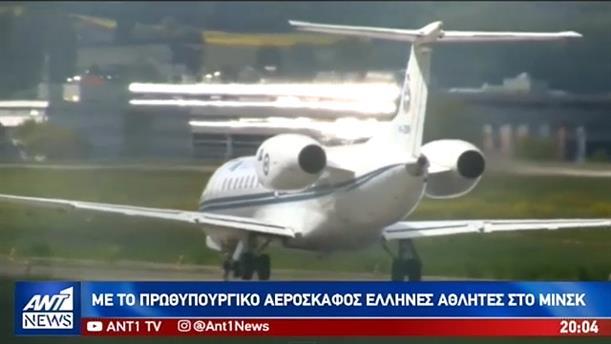 Δεν βρήκαν ... εισιτήρια ΣΕΓΑΣ και ΕΟΕ για το Μινσκ