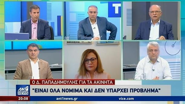 Κόντρα για τα ακίνητα Παπαδημούλη και το σποτ του ΣΥΡΙΖΑ