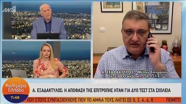 Ο Αθανάσιος Εξαδάκτυλος στο «Καλημέρα Ελλάδα»