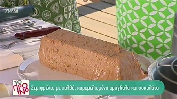 Σεμιφρέντο με χαλβά, καραμελωμένα αμύγδαλα και σοκολάτα