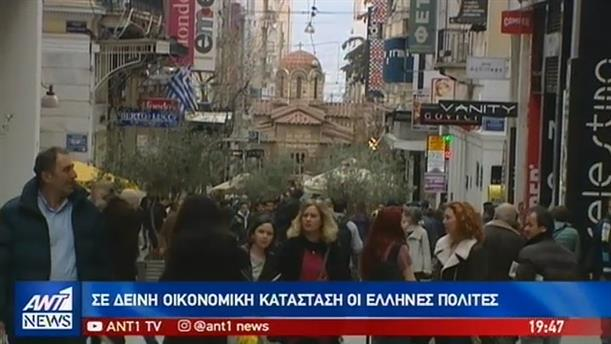 ΙΟΒΕ: σε δεινή οικονομική κατάσταση οι Έλληνες