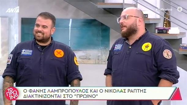 Φάνης Λαμπρόπουλος – Νικόλας Ράπτης – Το Πρωινό – 02/10/2020