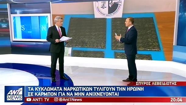 Δύο σημαντικές επιτυχίες των Αρχών στο Αεροδρόμιο της Αθήνας