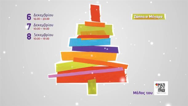Χριστουγεννιάτικο bazzar από τους «Φίλους της Μέριμνας»